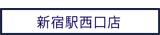 新宿1号店・店舗情報