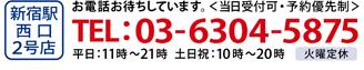 ブラックビズ新宿2号店・電話番号